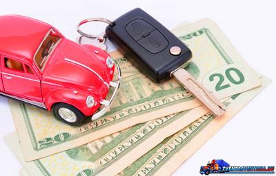 Получите деньги с помощью своего авто