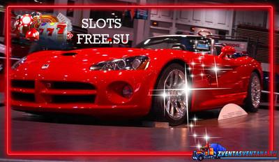 Опробуем увлекательное и прибыльное онлайн-казино slots-free.su