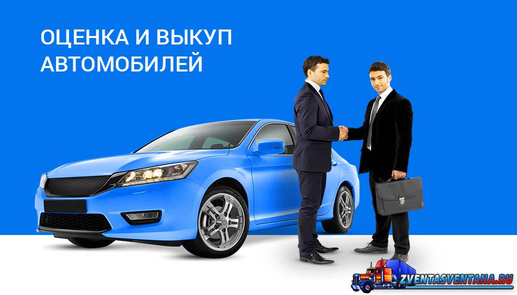 Как продавать автомобиль самостоятельно