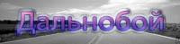 Сайт о грузовиках и дальнобойщиках